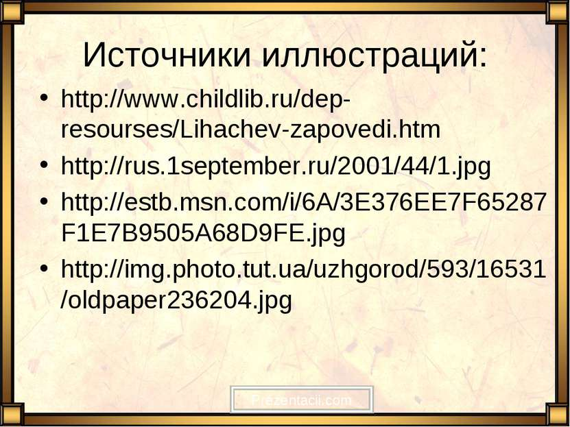 Источники иллюстраций: http://www.childlib.ru/dep-resourses/Lihachev-zapovedi...