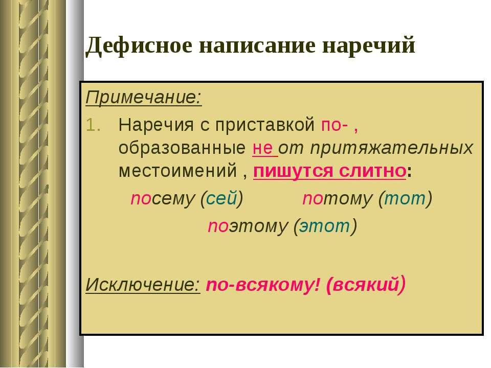 Дефисное написание наречий Примечание: Наречия с приставкой по- , образованны...