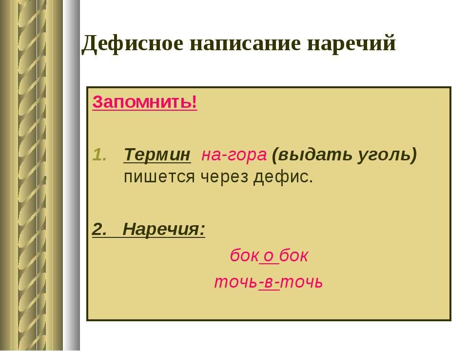 Запомнить! Термин на-гора (выдать уголь) пишется через дефис. 2. Наречия: бок...