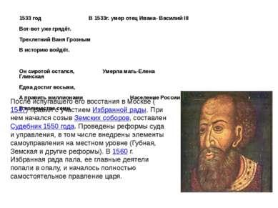 1533 год В 1533г. умер отец Ивана- Василий III Вот-вот уже грядёт. Трехлетний...