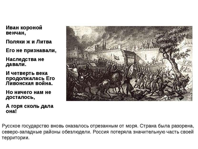 Иван короной венчан, Поляки ж и Литва Его не признавали, Наследства не давали...