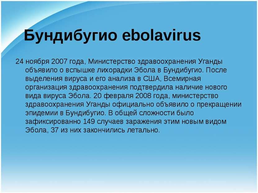 Бундибугио ebolavirus 24 ноября 2007 года, Министерство здравоохранения Уганд...