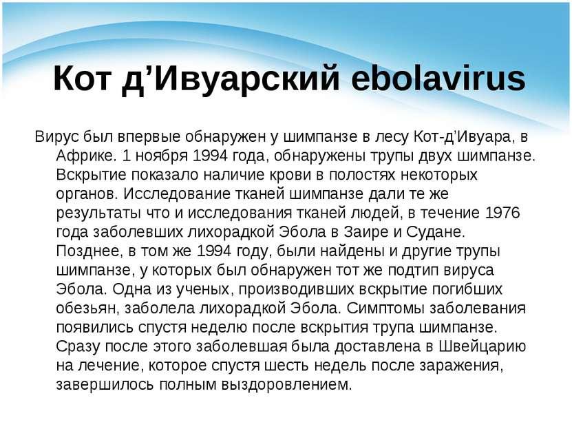 Кот д'Ивуарский ebolavirus Вирус был впервые обнаружен у шимпанзе в лесу Кот-...