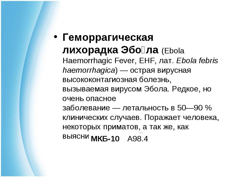 Геморрагическая лихорадкаЭбо ла(Ebola Haemorrhagic Fever, EHF,лат.Ebola f...