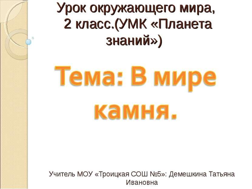 Урок окружающего мира, 2 класс.(УМК «Планета знаний») Учитель МОУ «Троицкая С...