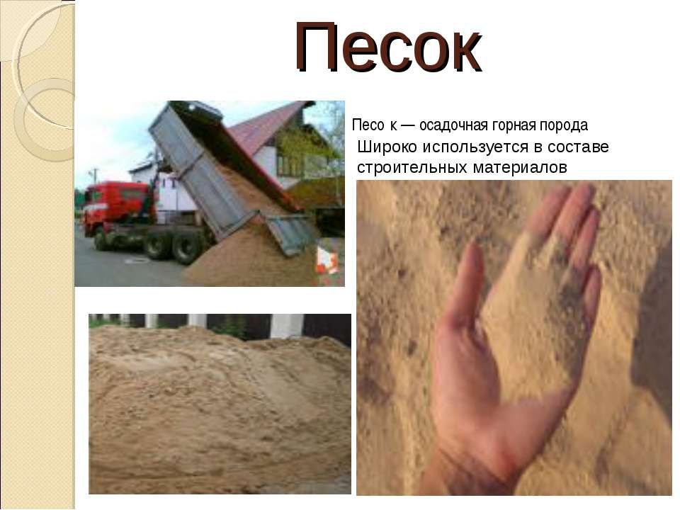 Песок Песо к— осадочная горная порода Широко используется в составе строител...