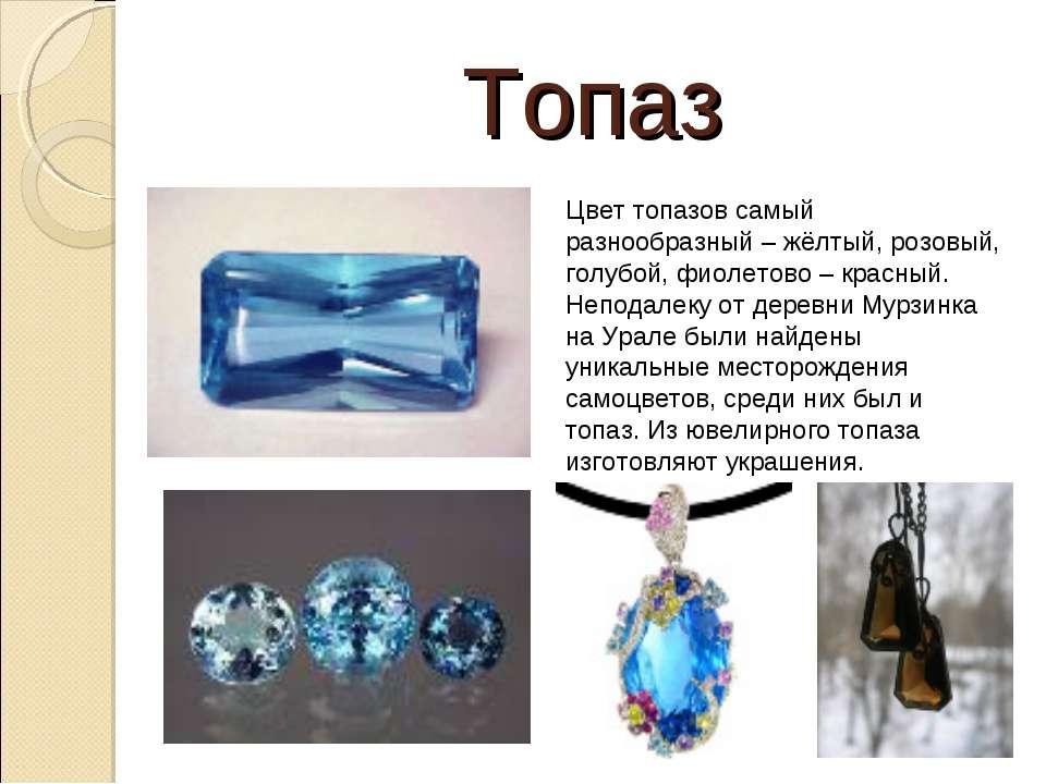 Топаз Цвет топазов самый разнообразный – жёлтый, розовый, голубой, фиолетово ...