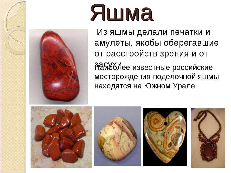 Яшма Наиболее известные российские месторождения поделочной яшмы находятся на...