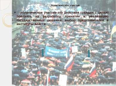 ПОЛИТИЧЕСКОЕ УЧАСТИЕ. политическое участие-это действия граждан с целью повли...