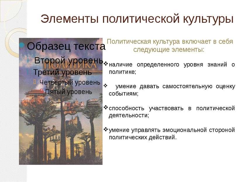 Элементы политической культуры Политическая культура включает в себя следующи...