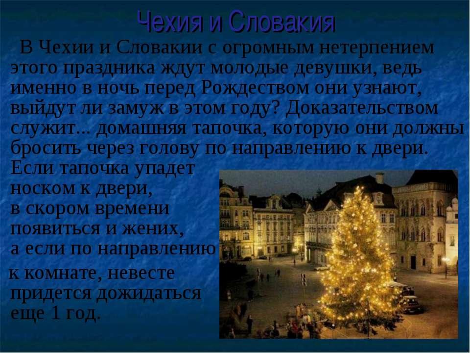 Чехия и Словакия В Чехии и Словакии с огромным нетерпением этого праздника жд...