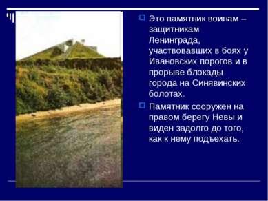 Это памятник воинам – защитникам Ленинграда, участвовавших в боях у Ивановски...