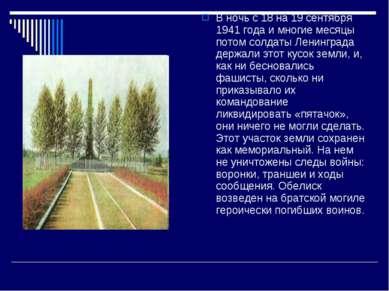 В ночь с 18 на 19 сентября 1941 года и многие месяцы потом солдаты Ленинграда...
