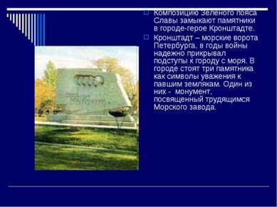 Композицию Зеленого пояса Славы замыкают памятники в городе-герое Кронштадте....