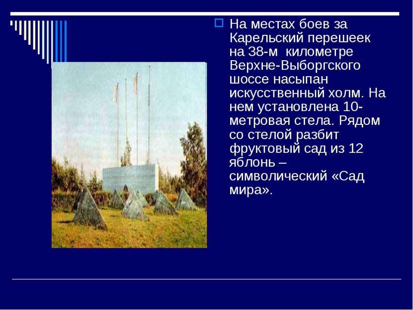 На местах боев за Карельский перешеек на 38-м километре Верхне-Выборгского ш...