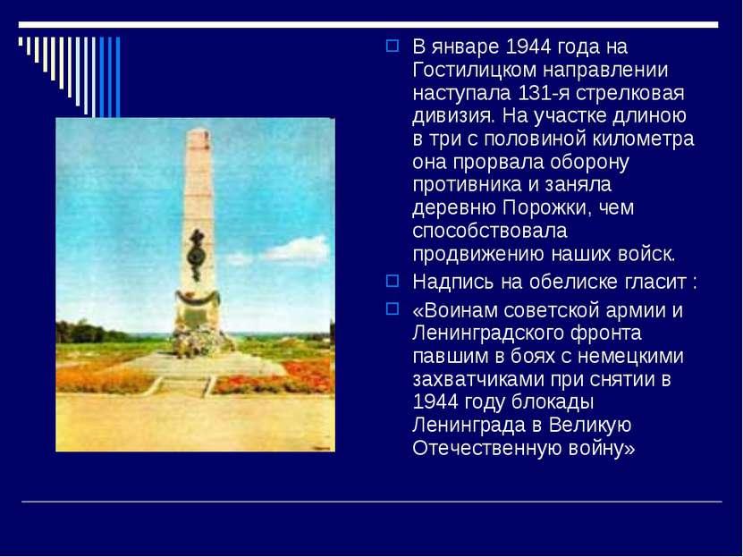В январе 1944 года на Гостилицком направлении наступала 131-я стрелковая диви...