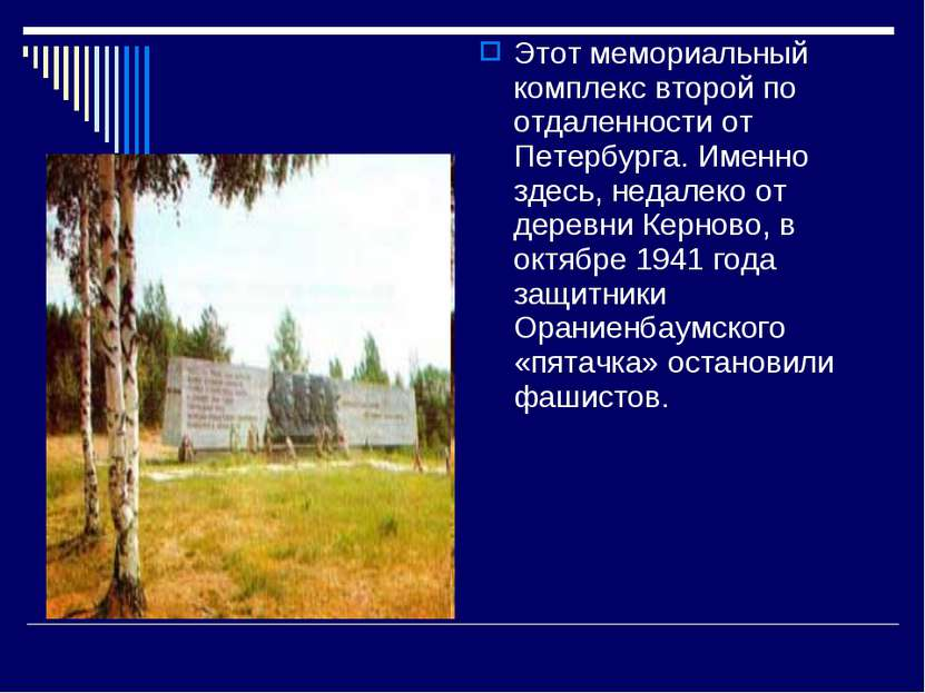 Этот мемориальный комплекс второй по отдаленности от Петербурга. Именно здесь...