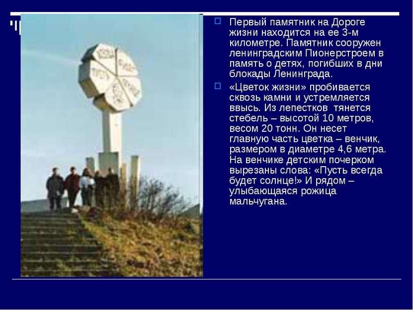 Первый памятник на Дороге жизни находится на ее 3-м километре. Памятник соору...