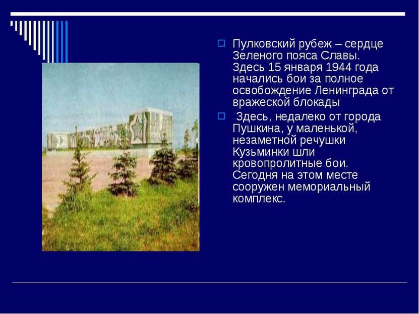 Пулковский рубеж – сердце Зеленого пояса Славы. Здесь 15 января 1944 года нач...
