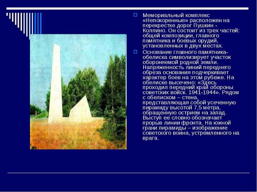Мемориальный комплекс «Непокоренные» расположен на перекрестке дорог Пушкин -...