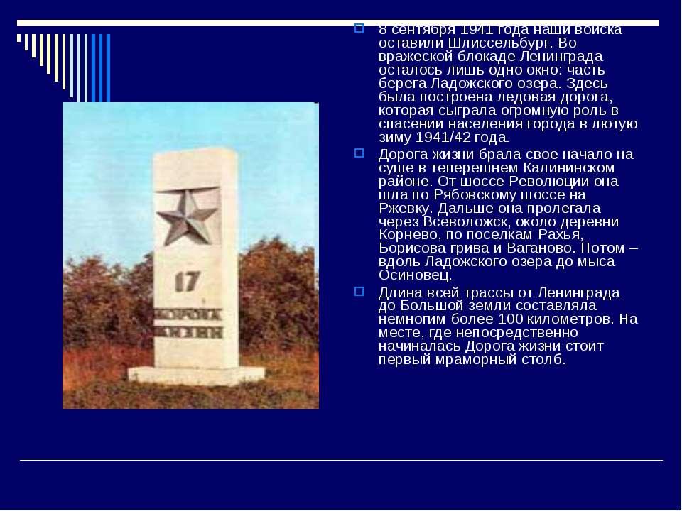 8 сентября 1941 года наши войска оставили Шлиссельбург. Во вражеской блокаде ...