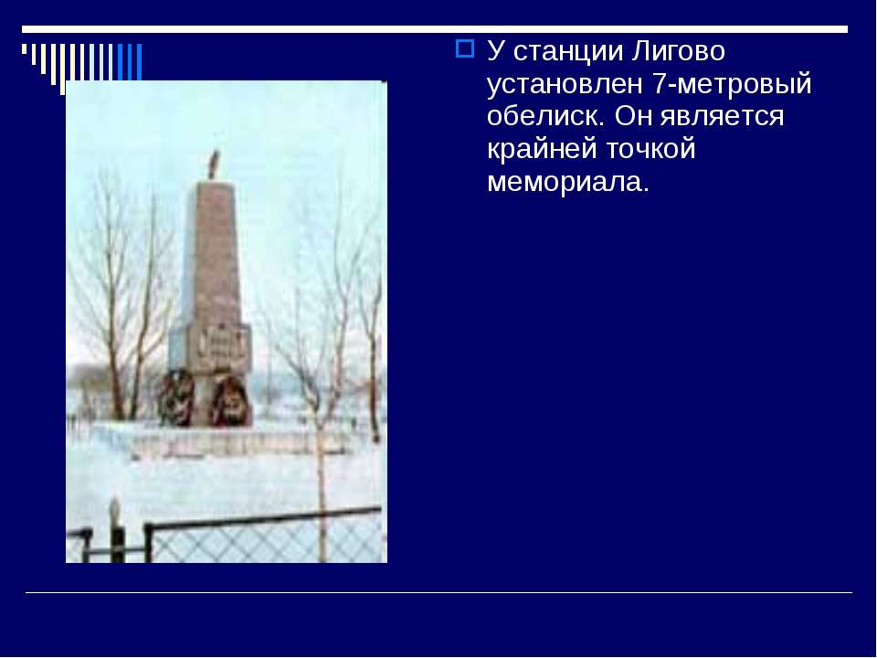 У станции Лигово установлен 7-метровый обелиск. Он является крайней точкой ме...