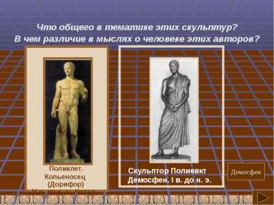 Что общего в тематике этих скульптур? В чем различие в мыслях о человеке этих...