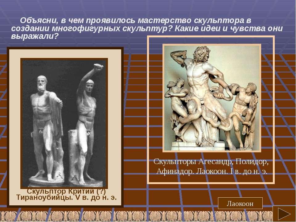 Объясни, в чем проявилось мастерство скульптора в создании многофигурных скул...