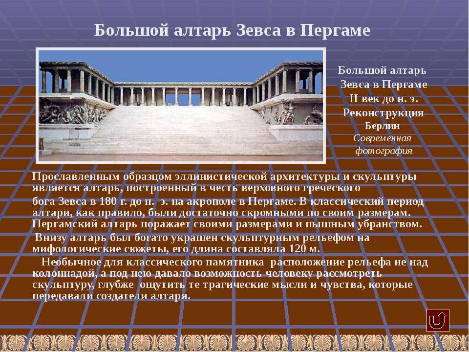 Аполлон Бельведерский Аполлон Бельведерский Скульптор Леохар IV в. до н. э. Р...
