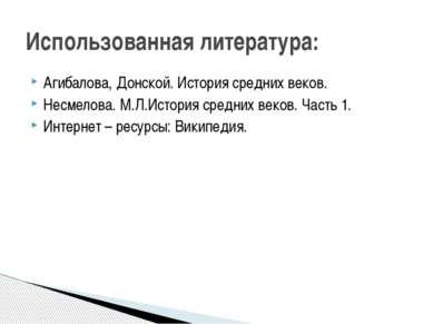Агибалова, Донской. История средних веков. Несмелова. М.Л.История средних век...