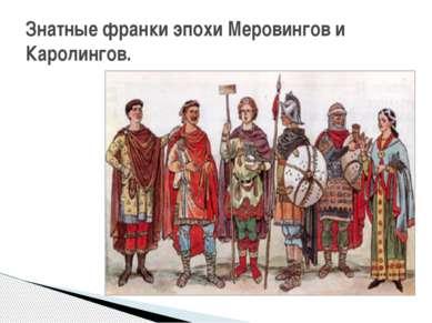 Знатные франки эпохи Меровингов и Каролингов.