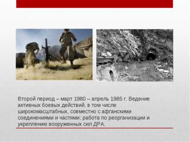 Второй период – март 1980 – апрель 1985 г. Ведение активных боевых действий, ...