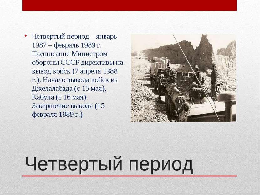 Четвертый период Четвертый период – январь 1987 – февраль 1989 г. Подписание ...