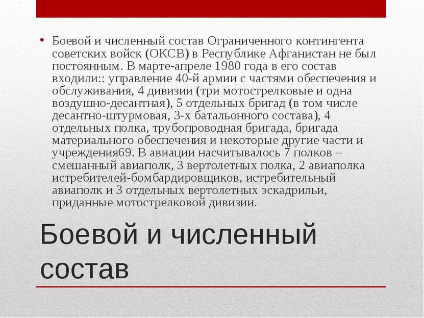 Боевой и численный состав Боевой и численный состав Ограниченного контингента...
