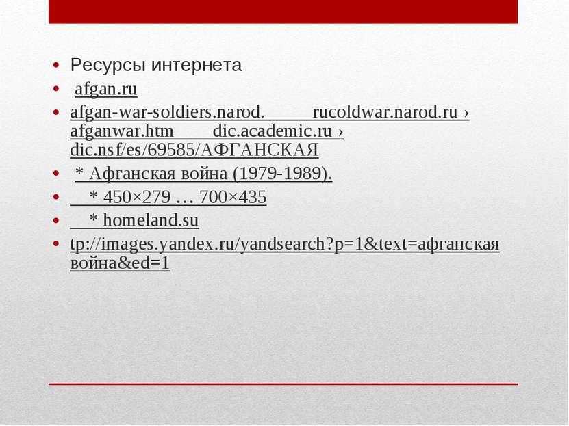 Ресурсы интернета afgan.ru afgan-war-soldiers.narod. rucoldwar.narod.ru › afg...