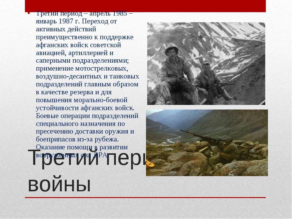 Третий период войны Третий период – апрель 1985 – январь 1987 г. Переход от а...