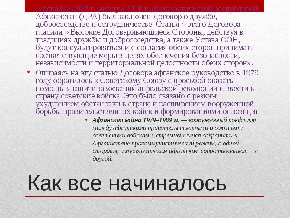 Как все начиналось В декабре 1978 г. между СССР и Демократической республикой...