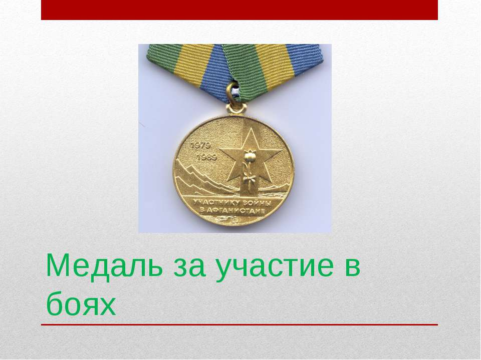 Медаль за участие в боях