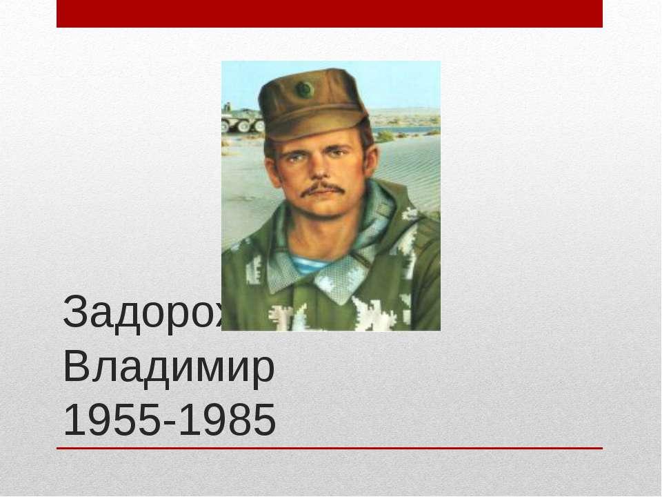 Задорожный Владимир 1955-1985