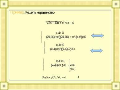 Пример: Решить неравенство √24 – 10x + x² < x – 4 x-4> 0, (24-10x+x²)(24-10x ...