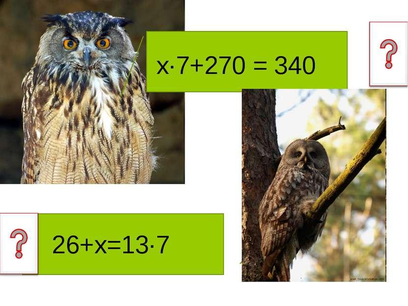 26+х=13∙7 х∙7+270 = 340
