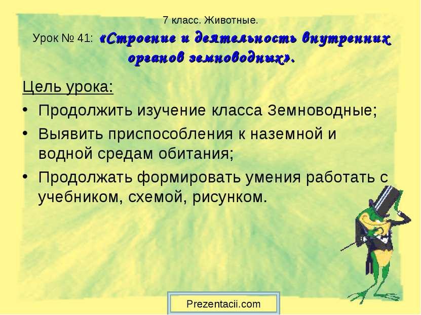 7 класс. Животные. Урок № 41: «Строение и деятельность внутренних органов зем...
