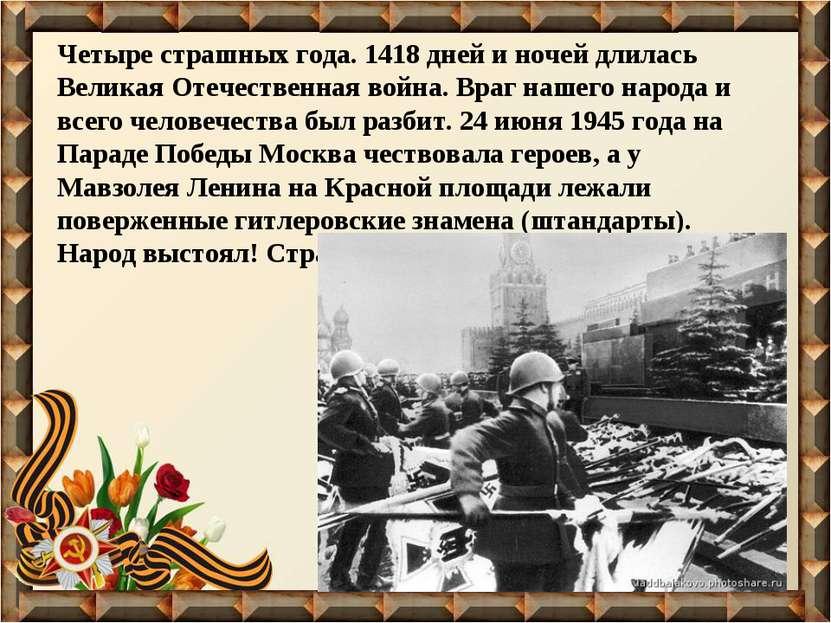Четыре страшных года. 1418 дней и ночей длилась Великая Отечественная война. ...