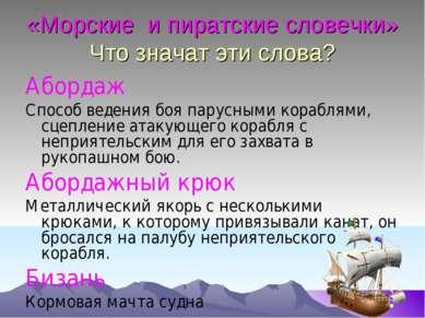 «Морские и пиратские словечки» Что значат эти слова? Абордаж Способ ведения б...