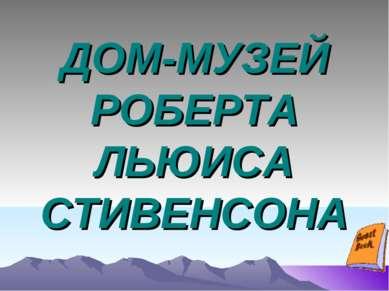 ДОМ-МУЗЕЙ РОБЕРТА ЛЬЮИСА СТИВЕНСОНА