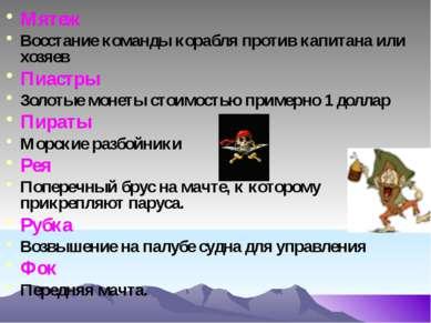 Мятеж Восстание команды корабля против капитана или хозяев Пиастры Золотые мо...