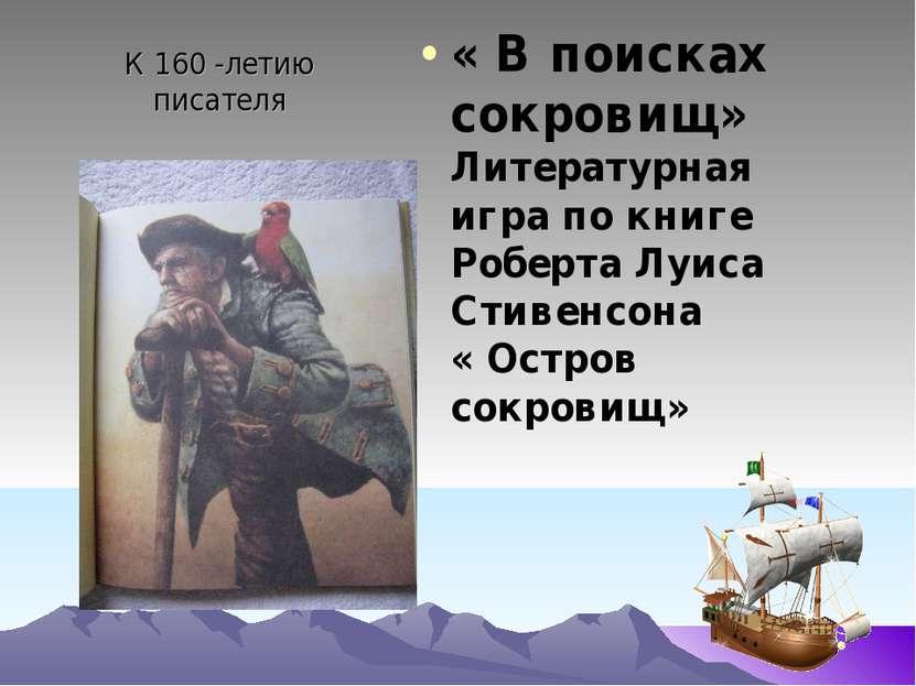 К 160 -летию писателя « В поисках сокровищ» Литературная игра по книге Роберт...