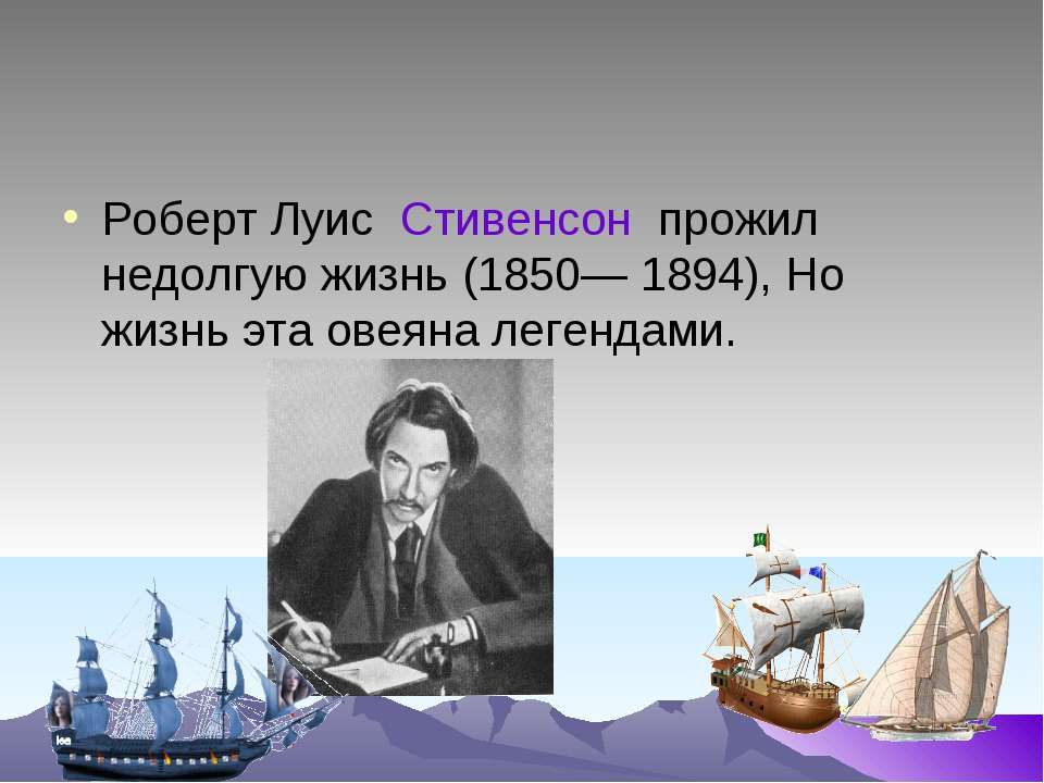 Роберт Луис Стивенсон прожил недолгую жизнь (1850— 1894), Но жизнь эта овеяна...