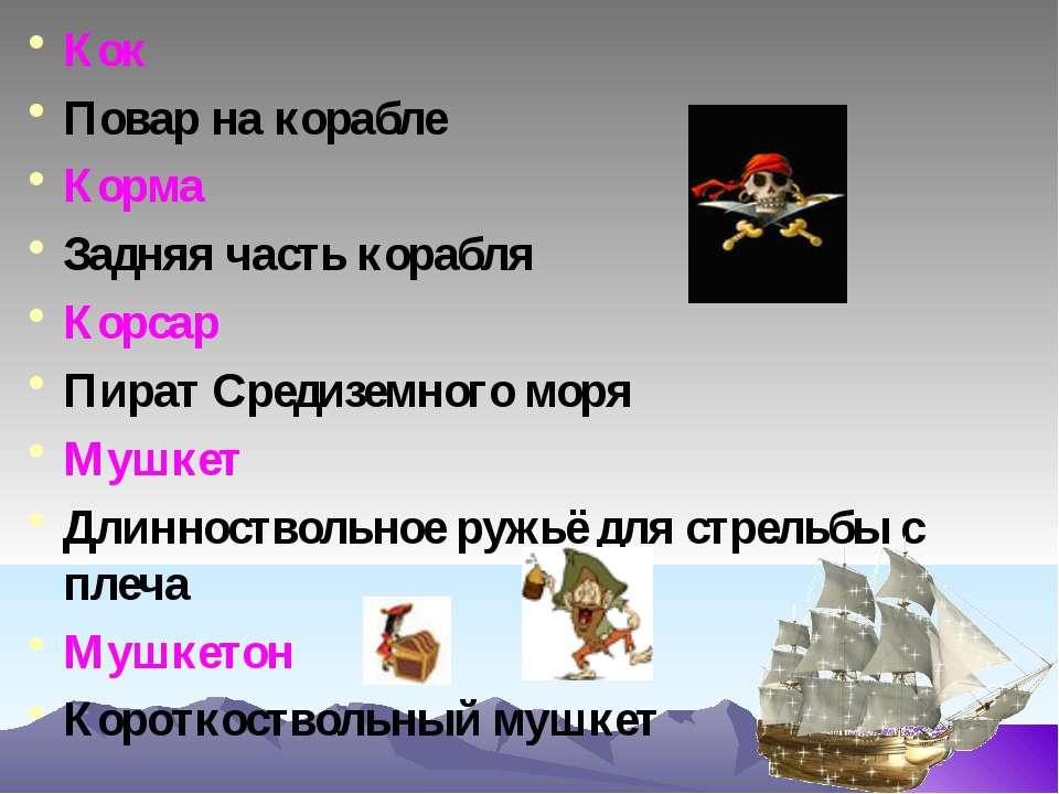 Кок Повар на корабле Корма Задняя часть корабля Корсар Пират Средиземного мор...