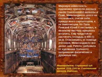 Мировую известность художнику принесли росписи свода Сикстинской капеллы в Ри...